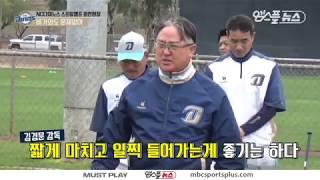 [엠스플 in 캠프] NC다이노스, '비가 와도 문제없어!'