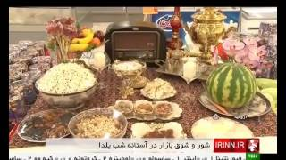 Iran Ancient & Historical ceremonies جشن هاي ايران