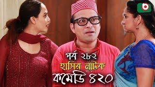 দম ফাটানো হাসির নাটক - Comedy 420 | EP - 282 | Mir Sabbir, Ahona, Siddik, Chitrolekha Guho, Alvi