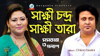 Sakkhi Chandra Sakkhi Tara - Momtaz and Polash - Full Video Song