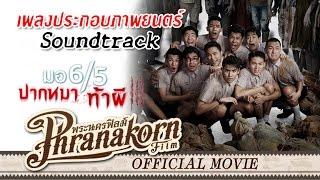 มอ6/5 ปากหมาท้าผี 3 MV.Follow Me OST. Make Me Shudder 3 (Official Phranakornfilm)