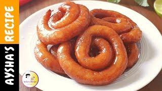 শাহী জিলাপি   ছানার জিলাপি   Bangladeshi Shahi Jilapi / Jilebi   Chana Jalebi recipe  Iftar Recipe
