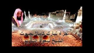 جزء تبارك كامل بصوت الشيخ سعود الشريم Juz Tabarak by Saud Al Shuraim