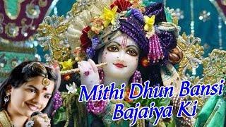 Mithi Dhun Bansi Bajaiya Ki || Superhit Krishna Bhajan || Shivranjani Tiwari