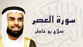 القرآن الكريم بصوت الشيخ صلاح بوخاطر لسورة العصر