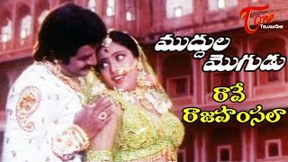 Muddula Mogudu Movie Songs || Rave Raja Hamsalaa Video Song || Balakrishna, Meena, Ravali