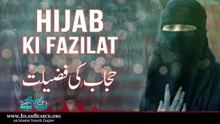 Hijab ki Fazilat ┇ Importance of Hijab for Women in Islam ┇ IslamSearch