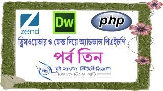 Advance PHP with Dreamweaver and Zend (Part-3)