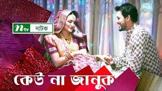 Romantic Natok: Keu Na Januk | কেউ না জানুক | Irfan Sazzad | Salha Nadia | NTV Natok 2019
