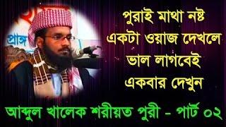 bangla waz 2016 abdul khalek soriotpuri হৃদয়বিদারক বাংলা ওয়াজ mahfil আব্দুল খালেক Part-2