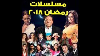 اخر قائمه حصريه و قنوات العرض لجميع مسلسلات رمضان 2018