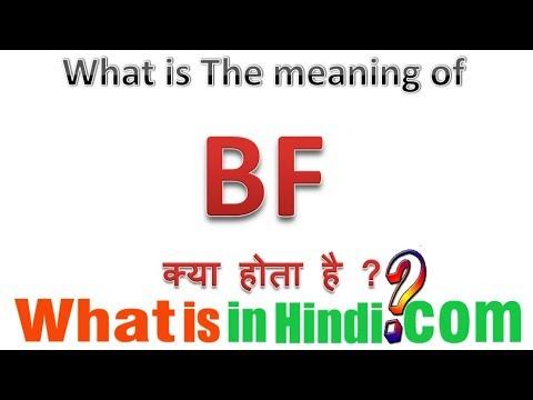 Xxx Mp4 BF का मतलब क्या होता है What Is The Meaning Of BF In Hindi BF Ka Matlab Kya Hota Hai 3gp Sex