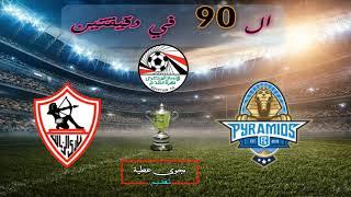 ال90 في دقيقتين - مباراة الزمالك وبيراميدز -حلقة تتويج الزمالك ببطولة كأس مصر 2019