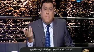 """الحلقة الكاملة ل برنامج ا""""خر النهار"""" بتاريخ 25 سبتمبر 2018 مع الاعلامي """"معتز الدمرداش"""""""