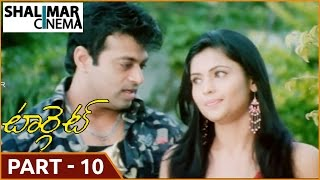 Target  Movie Part 10/10  ||  Shiva Balaji, Shraddha Das, Mumath Khan