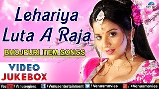 Lehariya Luta A Raja : Hot & Sexy Bhojpuri Item Songs ~ Video Jukebox