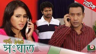 Bangla Natok | Shonghat | EP - 164 | Ahmed Sharif, Humayra Himu, Moutushi, Bonna Mirza