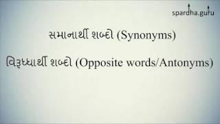 42- Gujarati grammar - Tips for preparing samanarthi and virudharthi shabdo By SPARDHAGURU