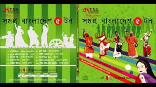 দুঃখে কইলজা হাডি যায় - dukkhe koilja hadi jai - shobij - Noakhali - ৫ টন - iav