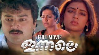 Malayalam Movie 2016 New Releases | Malayalam Romantic Movie 2016 Full Movie | Jayaram Movie 2016