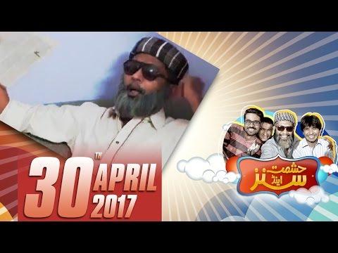 Hashmat & Sons SAMAA TV 30 April 2017