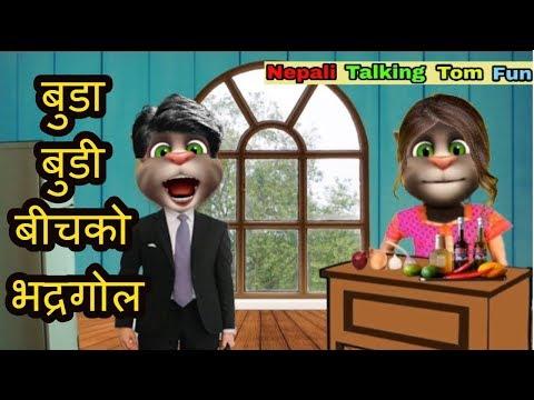 Xxx Mp4 बुडा बुडी बीचको भद्रगोल Nepali Talking Tom Most Funny Video Buda Vs Budi Ko Bhadragol New 2018 3gp Sex
