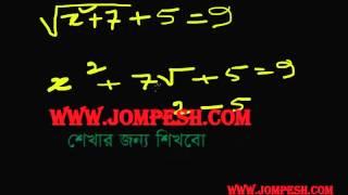 Bangla Math trick : বীজগণিত সমীকরণ এর X এর মান নির্ণয়ের শর্টকাট