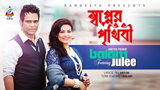 Shapner Prithibi - Balam - Full Video Song