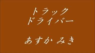 演歌「トラックドライバー」歌:あすか みき、作詞:牧野谷 栄一、作曲:川野 義男、編曲:桧 けんじ