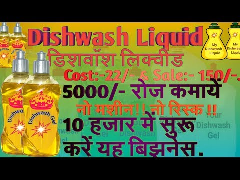Dishwash Liquid Making Business डिशवाश मेइकिंग Small Business idea Low investment business 2018