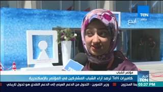 أخبار TeN : حلقة الثلاثاء 25 يوليو كاملة سلسة من الأخبار المحلية والعربية والعالمية