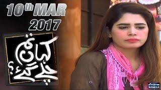 Masoom Bachi Ki Kahani   Kahan Tum Chale Gae   SAMAA TV   10 Mar 2017