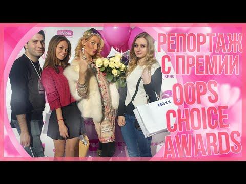 Солнце: Премия Oops Choice Awards