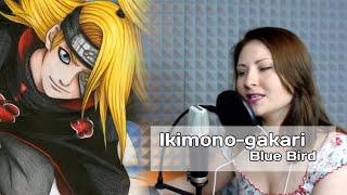 Naruto: Shippuuden / Blue Bird (Nika Lenina Russian Version ft jparecki95)