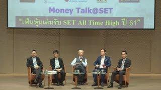 Money Talk@SET - เฟ้นหุ้นเด่นรับ SET All Time High ปี 61 - ธันวาคม 2560