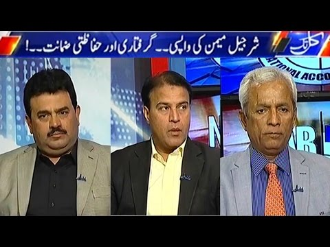 Kal Tak 20 March 2017 | Express News
