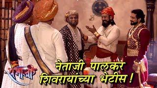 Swarajya Rakshak Sambhaji | Netaji Palkar Meets Shivaji Maharaj | Zee Marathi | Dr. Amol Kolhe