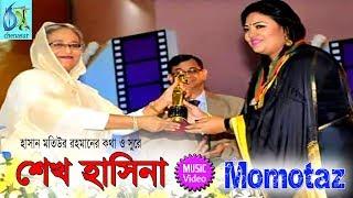 Sheikh Hasina [ শেখ হাসিনা ] Momtaz । Bangla New Folk Song