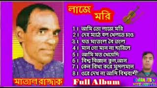 Matal Razzak = লাজে মরি Full Album Song  By মাতাল রাজ্জাক ।