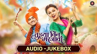 Tuyjhya Vin Mar Javaan Audio Jukebox | Vikas Patill, Prarthana Behere & Prateeksha Lonkar