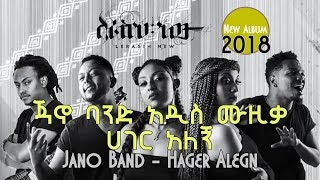 Jano Band New Song Official 2018 - Hager Alegn