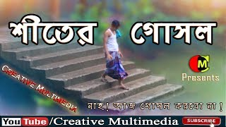 Bangla New Funny Prank Video 2018| Siter Gosol/Winter Bath by Creative Multimedia