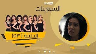 Episode 53 - Sabaa Banat Series | الحلقة  الثالثة والخمسون  - السبع بنات