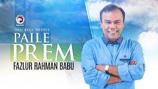 Paile Prem | Fazlur Rahman Babu | Bangla Folk Song | Sunno Bari