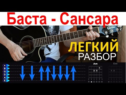 того, вера без барре на гитаре можно посадить