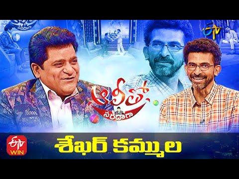 Alitho Saradaga Sekhar Kammula Director 12th April 2021 Full Episode ETV Telugu