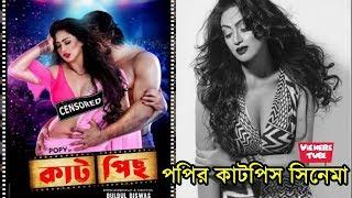 বাংলা 'কাটপিছ' সিনেমা নিয়ে শুটিংয়ে ফিরছেন পপি - নায়িকা পপির কাটপিস সিনেমা - Actress Popy New Movie