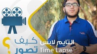 #كيف_تصور تايم لابس Time Lapse [ للمبتدئين ] l 2 l