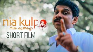Nia Kulpo Malayalam Short Film  | Bijith Mahe | Vinod Kovoor | HD Upload