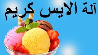اصنع الة الايس كريم... (طريقة سهلة جداً)...Simple way to Make Ice Cream Machine